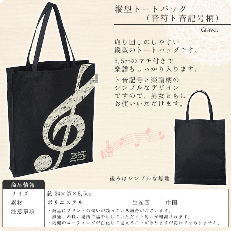 縦型トートバッグ(音符ト音記号柄)マチあり[グラーヴェ]【ピアノレッスンバッグ・音楽バッグ】