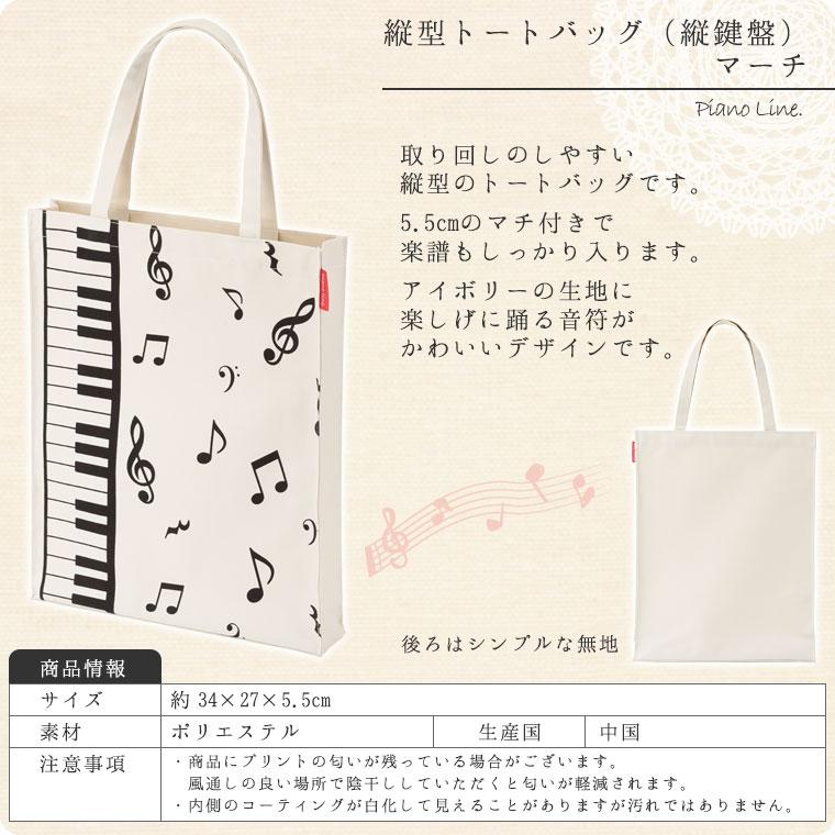 縦型トートバッグ(縦鍵盤&ト音記号柄)マチあり[Pianoline]【ピアノレッスンバッグ・音楽バッグ】