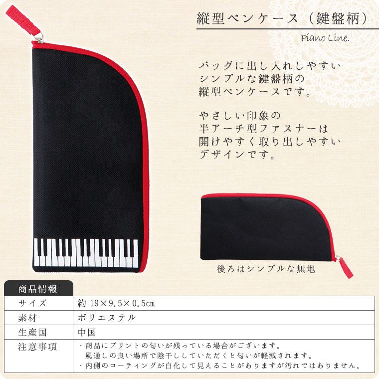 縦型ペンケース(鍵盤柄)[Pianoline]【音楽筆箱】