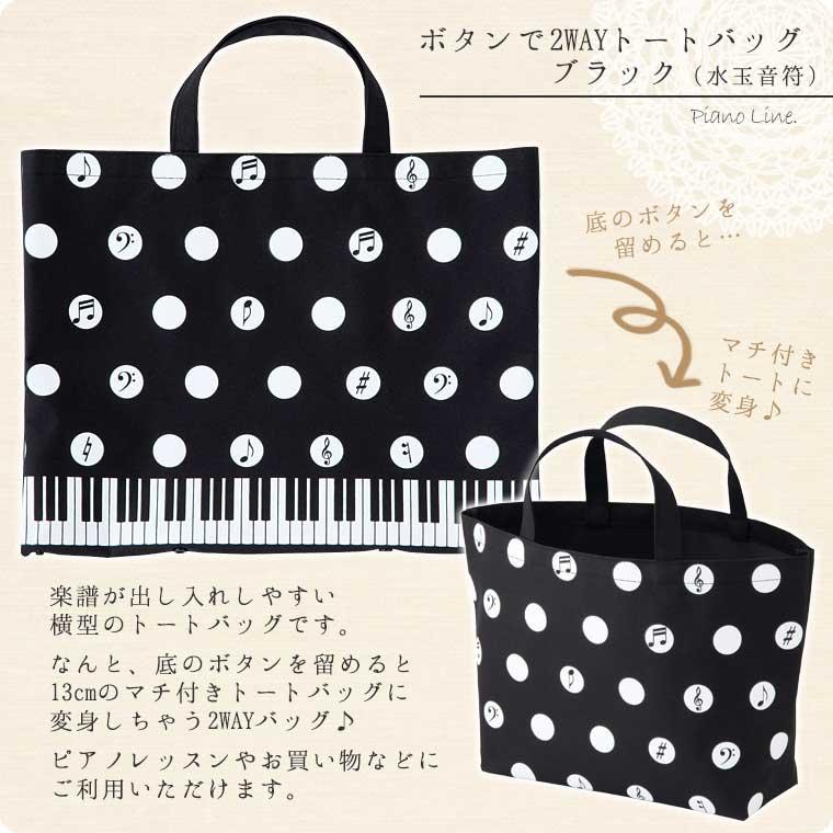 ボタンで2WAYトートバッグ(水玉音符&鍵盤柄)[Pianoline]【レッスンバッグ・音楽バッグ】