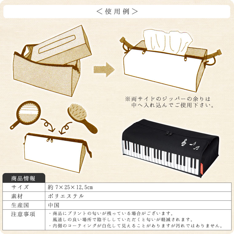 ポーチにもなるティッシュケース(鍵盤柄)[Pianoline]【ボックスティッシュカバー】