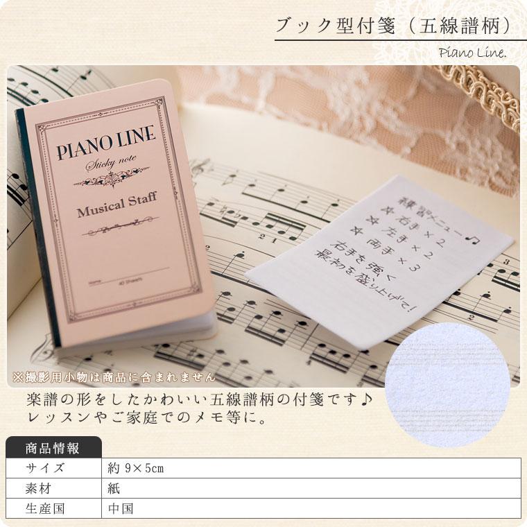 ピアノ型付箋(五線譜柄)[Pianoline]