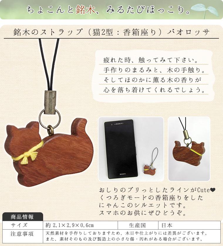 銘木のストラップ(猫2型:香箱座り)パオロッサ【バイオリン職人の手作り】【携帯・スマホ用】