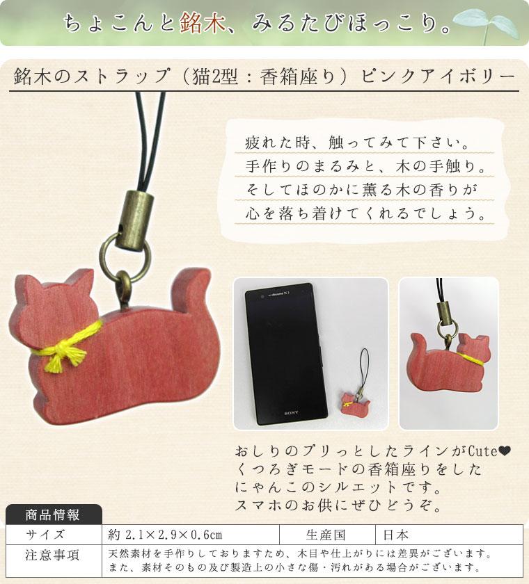銘木のストラップ(猫2型:香箱座り)ピンクアイボリー【バイオリン職人の手作り】【携帯・スマホ用】
