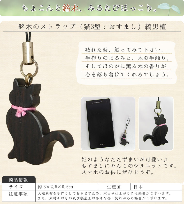 銘木のストラップ(猫3型:おすまし)縞黒檀【バイオリン職人の手作り】【携帯・スマホ用】