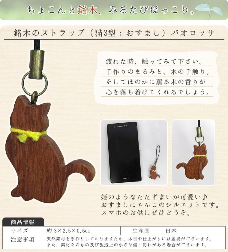 銘木のストラップ(猫3型:おすまし)パオロッサ【バイオリン職人の手作り】【携帯・スマホ用】