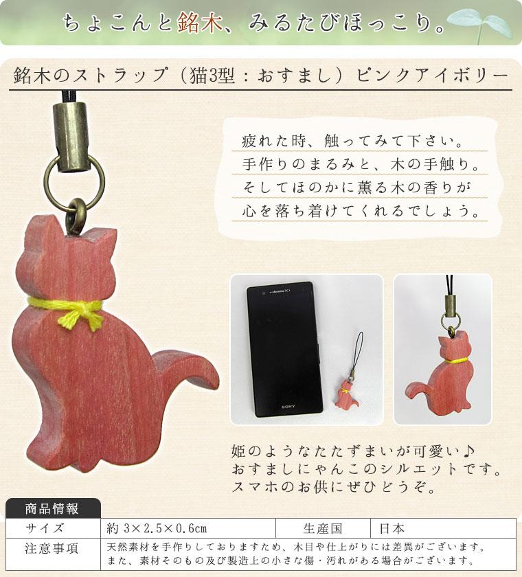銘木のストラップ(猫3型:おすまし)ピンクアイボリー【バイオリン職人の手作り】【携帯・スマホ用】