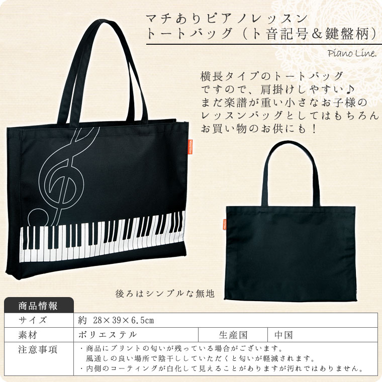マチありピアノレッスントートバッグ(ト音記号&鍵盤柄)[Pianoline]【音楽バッグ】