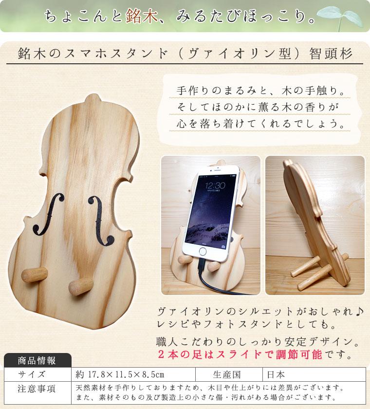 銘木のスマホスタンド(ヴァイオリン型)智頭杉【バイオリン職人の手作り】