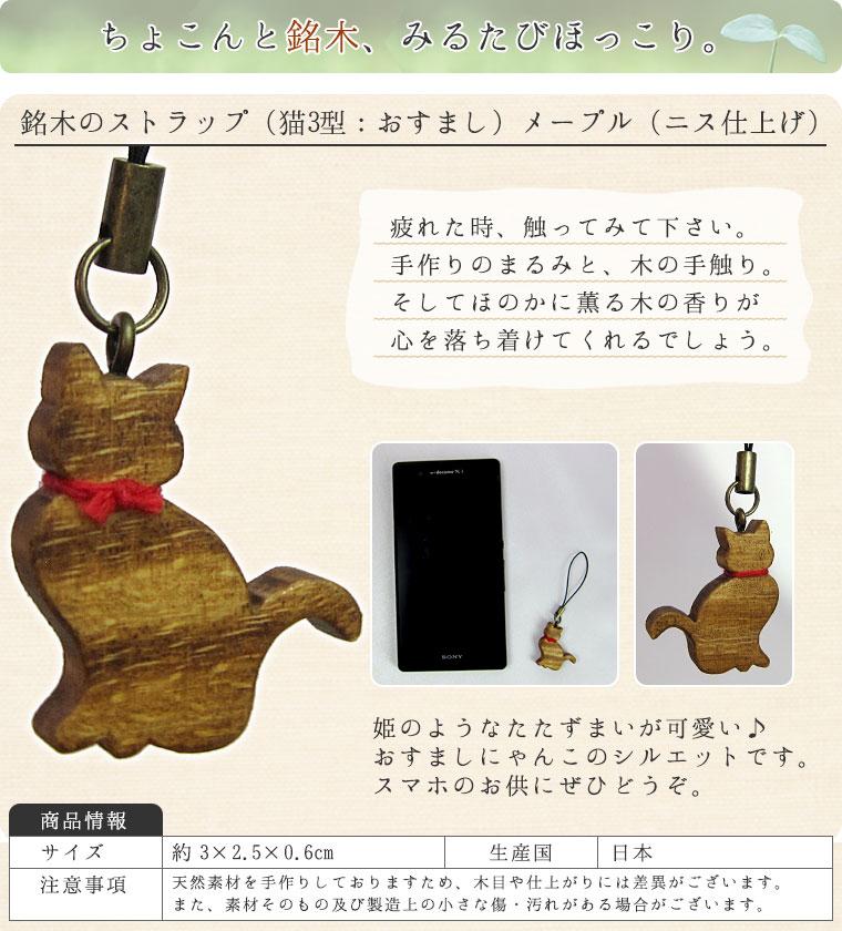 銘木のストラップ(猫3型:おすまし)メープル(ニス仕上げ)【バイオリン職人の手作り】