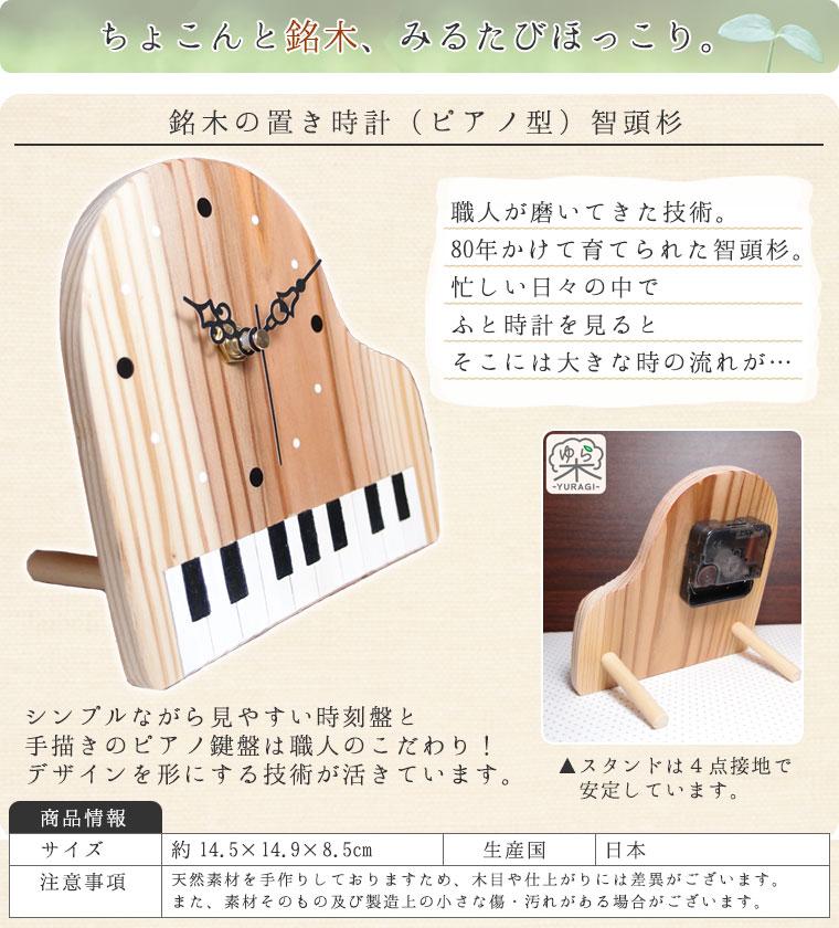 銘木の置き時計(ピアノ型)智頭杉【バイオリン職人の手作り】