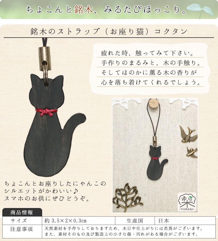 銘木のストラップ(お座り猫)コクタン【バイオリン職人の手作り】