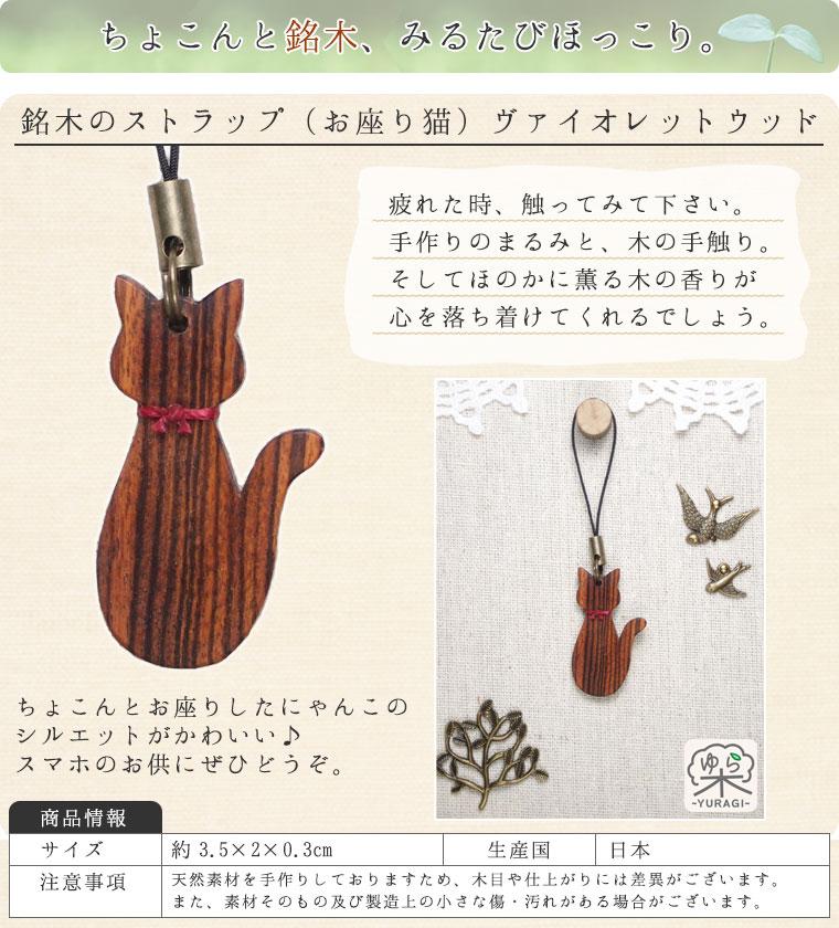 銘木のストラップ(お座り猫)ヴァイオレットウッド【バイオリン職人の手作り】