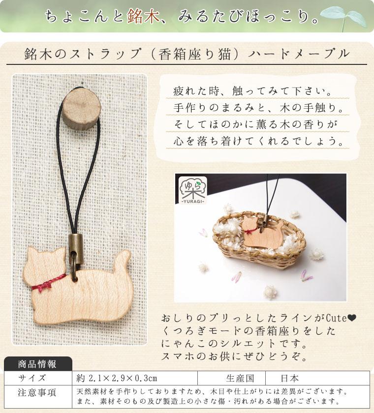 銘木のストラップ(香箱座り猫)ハードメープル【バイオリン職人の手作り】