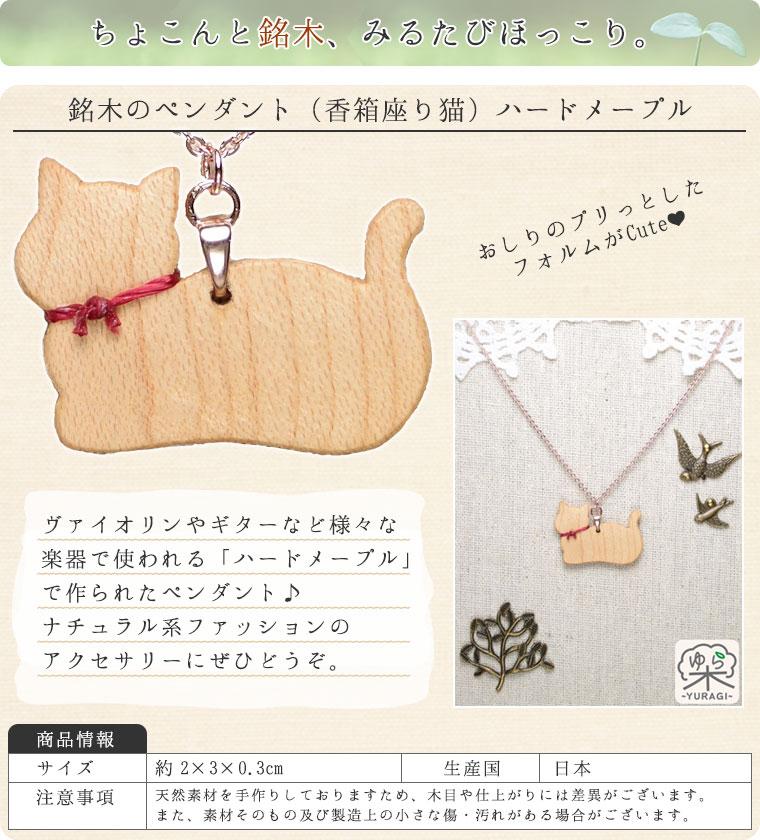 銘木のペンダント(香箱座り猫)ハードメープル【バイオリン職人の手作りアクセサリー】