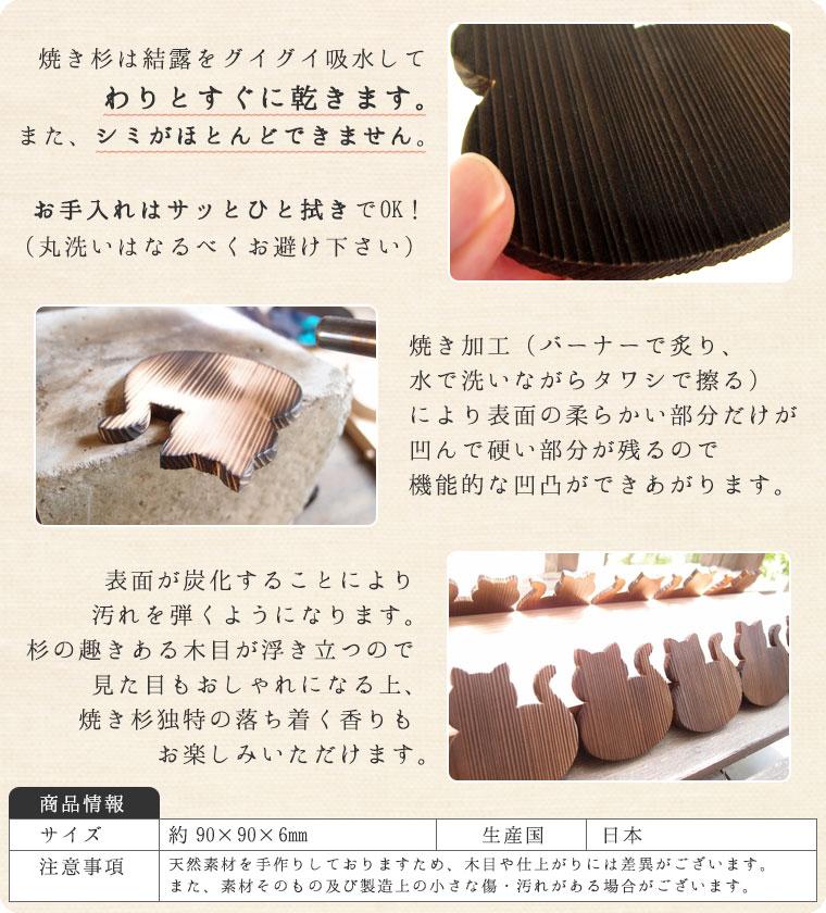 【吸水して乾く】銘木のまんまるネコ型コースター(単品)【焼き智頭杉】