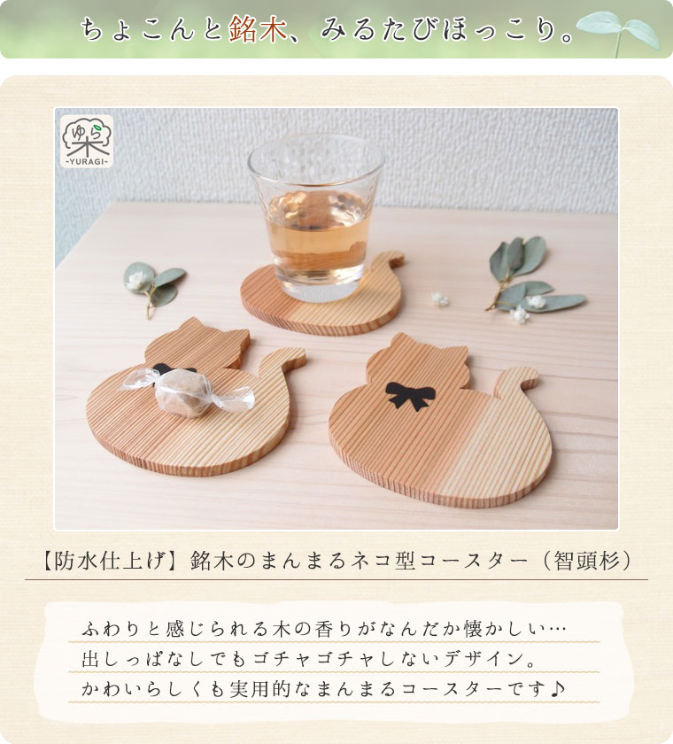 【防水仕上げ】銘木のまんまるネコ型コースター(単品)【智頭杉】【お取寄せ1〜2週間】