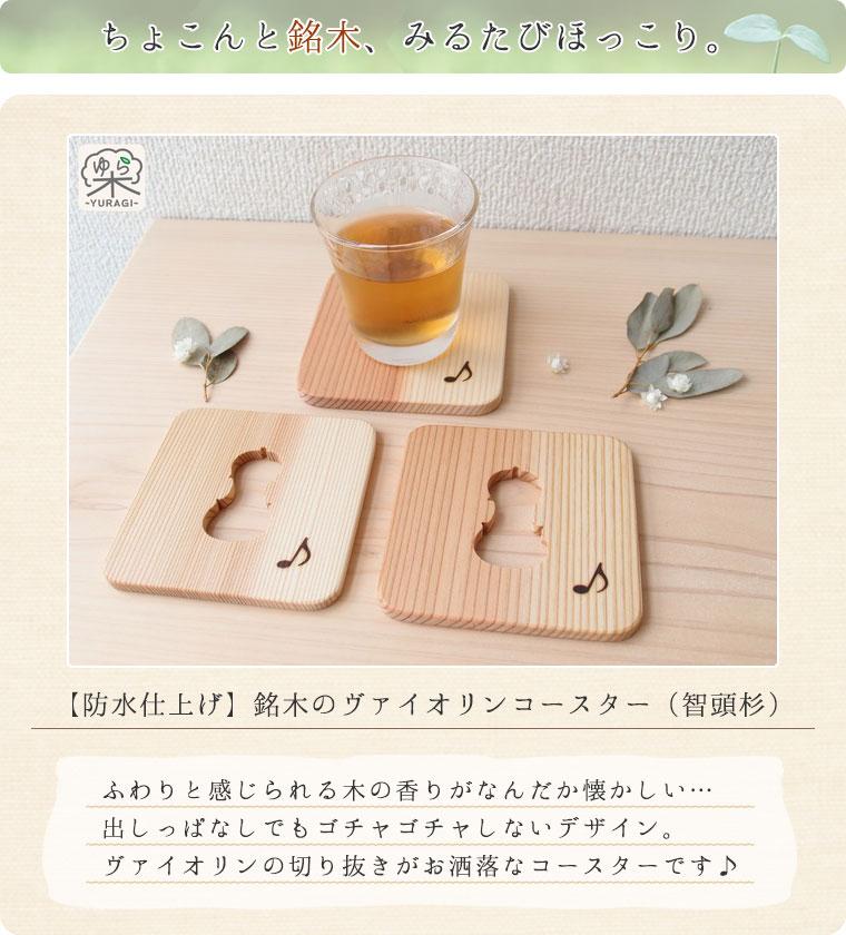 【防水仕上げ】銘木のヴァイオリンコースター(智頭杉)【バイオリン職人の手作り】