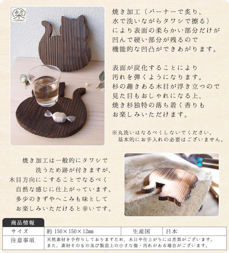 銘木のまんまるネコ型なべしき(焼き智頭杉)【バイオリン職人の手作り】