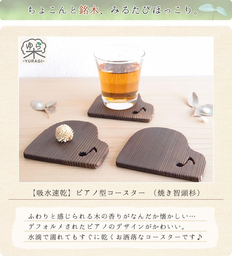 【吸水速乾】ピアノ型コースター (焼き智頭杉)【バイオリン職人の手作り】