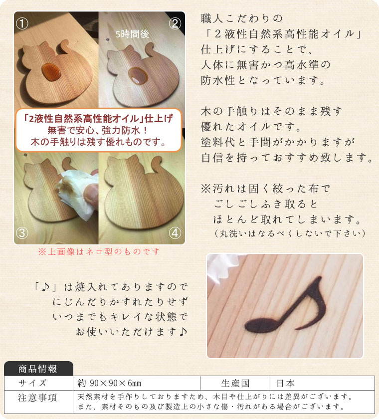 【撥水仕上げ】ピアノ型コースター(智頭杉)【バイオリン職人の手作り】