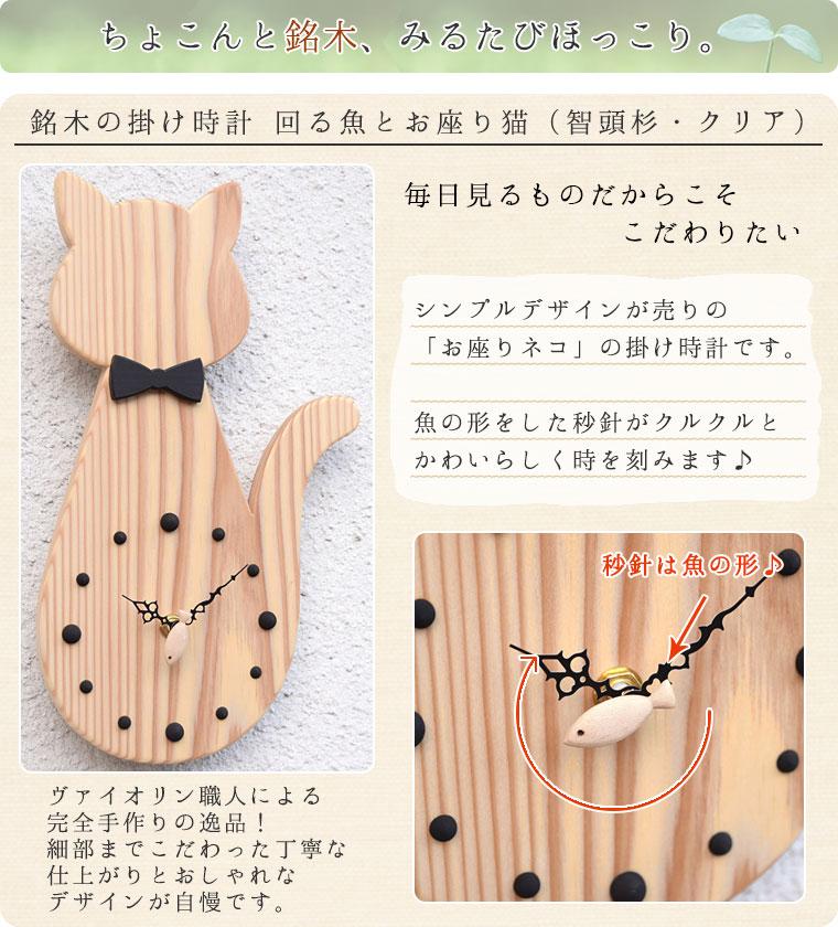 銘木の掛け時計 回る魚とお座り猫(智頭杉・クリア)【バイオリン職人の手作り】