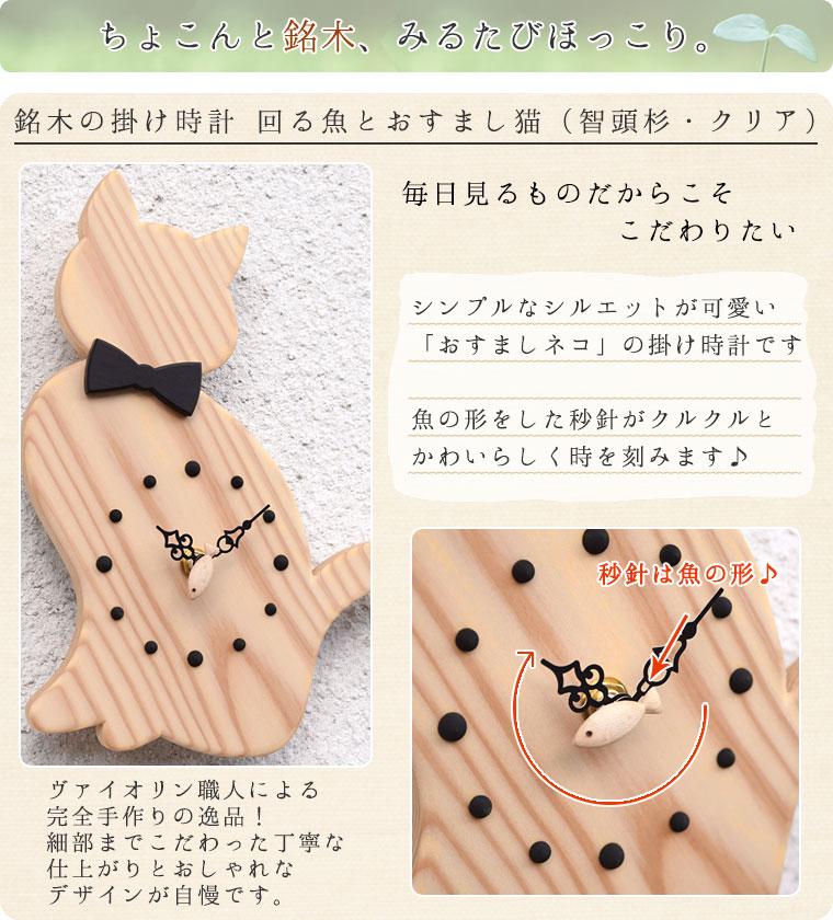 銘木の掛け時計 回る魚とおすまし猫(智頭杉・クリア)【バイオリン職人の手作り】