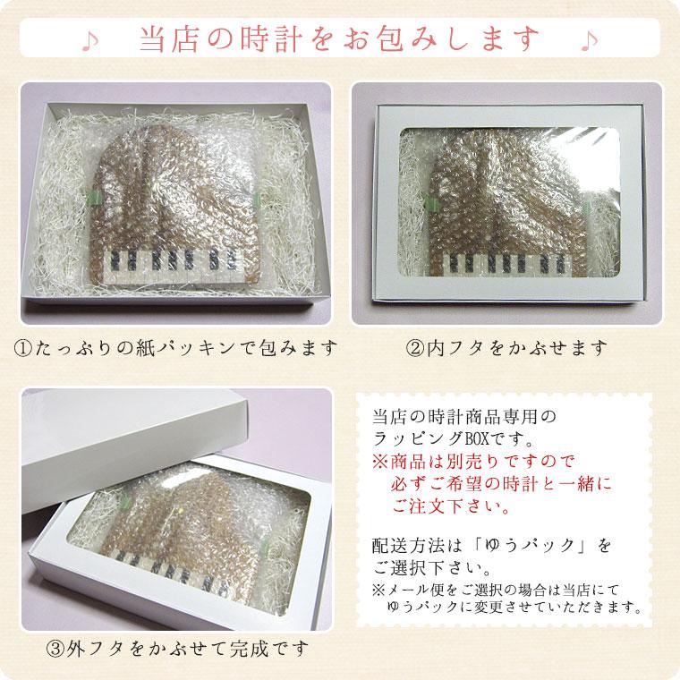 ギフトボックス(時計用・ホワイト)※商品別売り