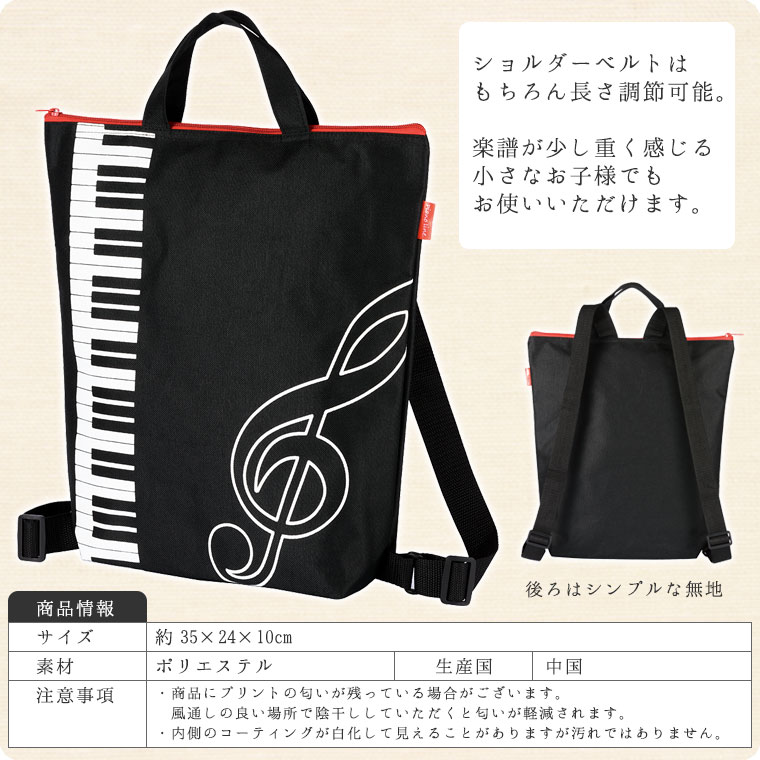 2wayリュックバッグ(鍵盤&ト音記号柄)[Pianoline]【音楽トートバッグ】【名入れ可】