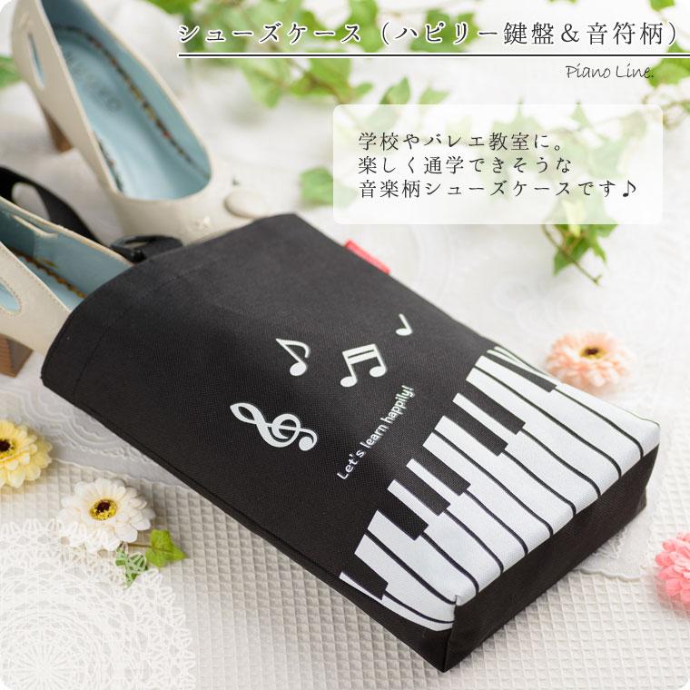 シューズケース(ハピリー鍵盤&音符柄)[Pianoline]【上履き入れ・シューズ・バッグ】
