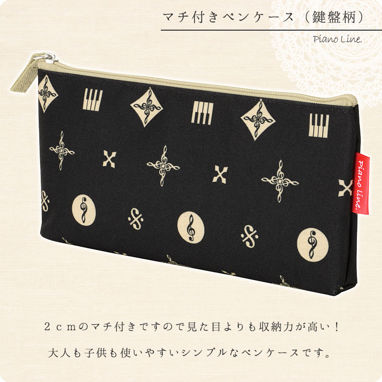 マチ付きペンケース(鍵盤柄)全5色[Pianoline]【音楽筆箱】