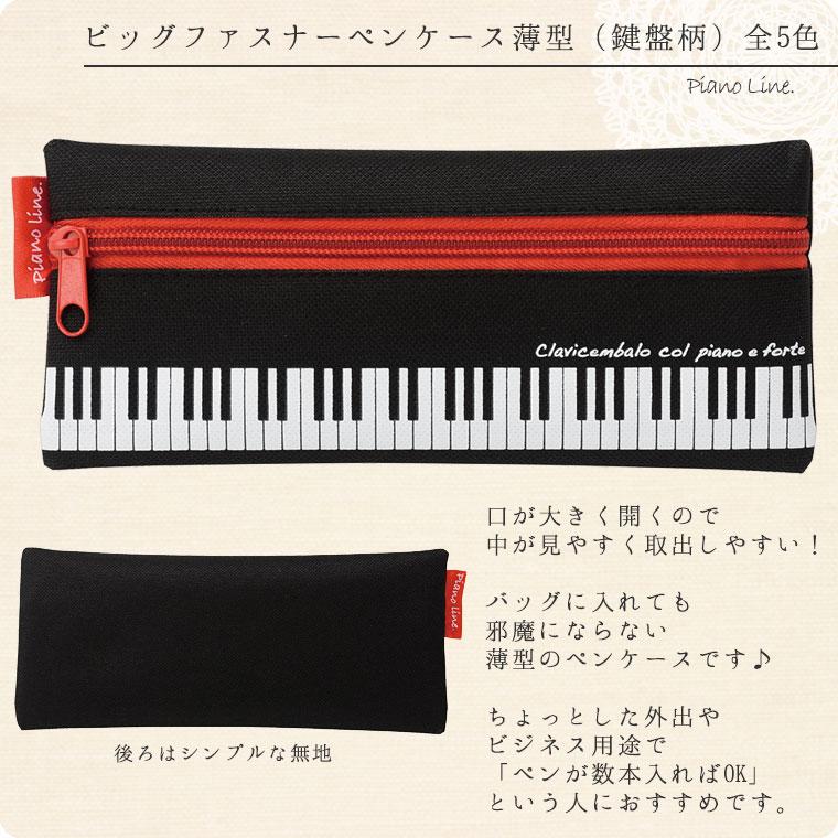 ビッグファスナーペンケース薄型(鍵盤柄)全5色[Pianoline]【音楽筆箱】