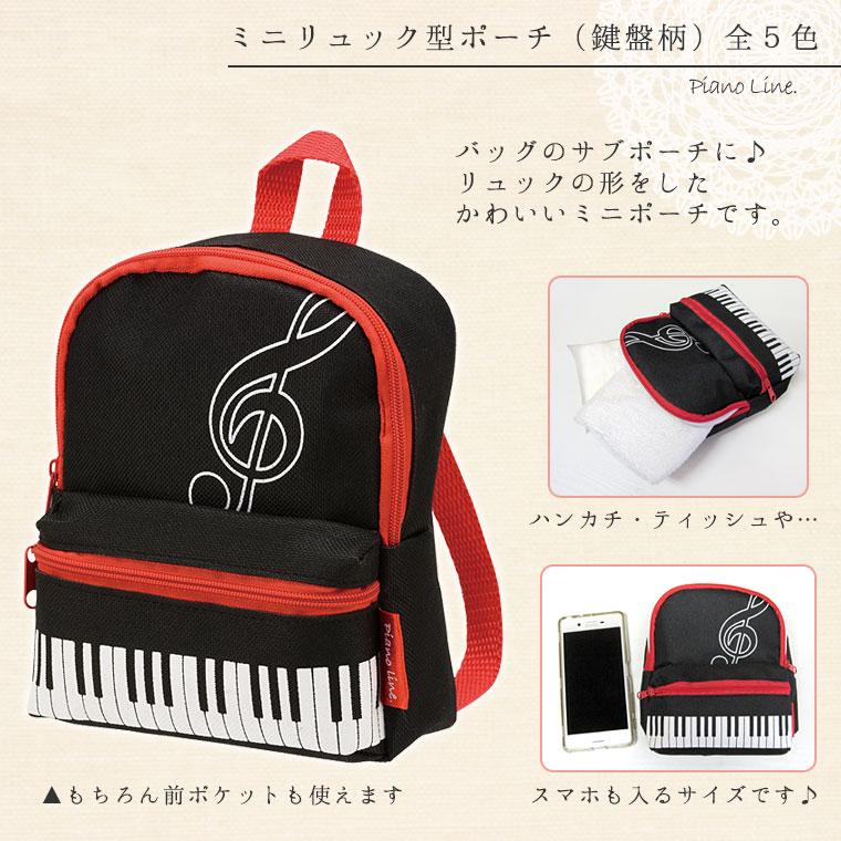 ミニリュック型ポーチ(鍵盤柄)全5色[Pianoline]
