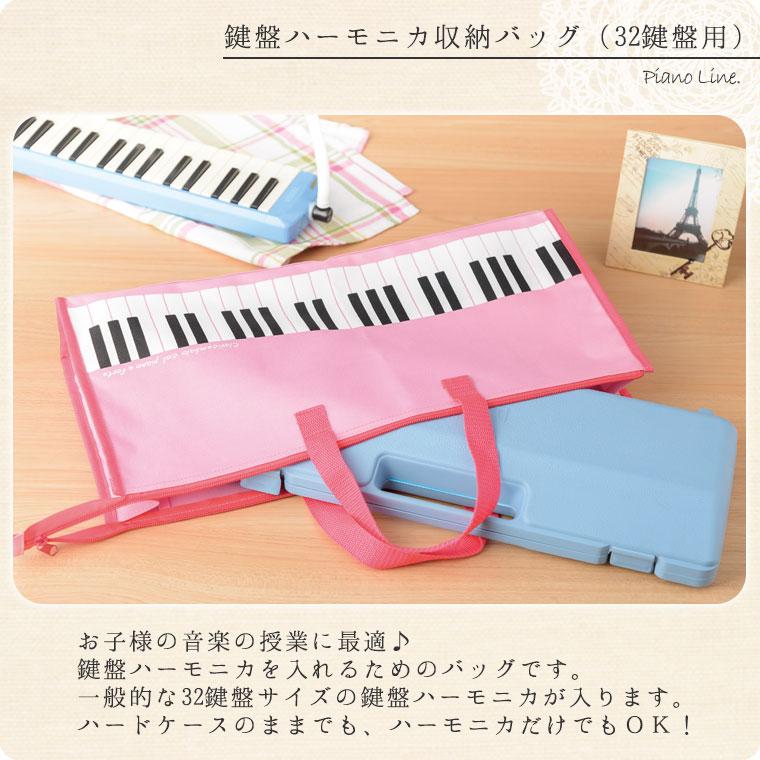 鍵盤ハーモニカ収納バッグ(32鍵盤用)全2色[Pianoline]【ピアニー・ピアニカケース】