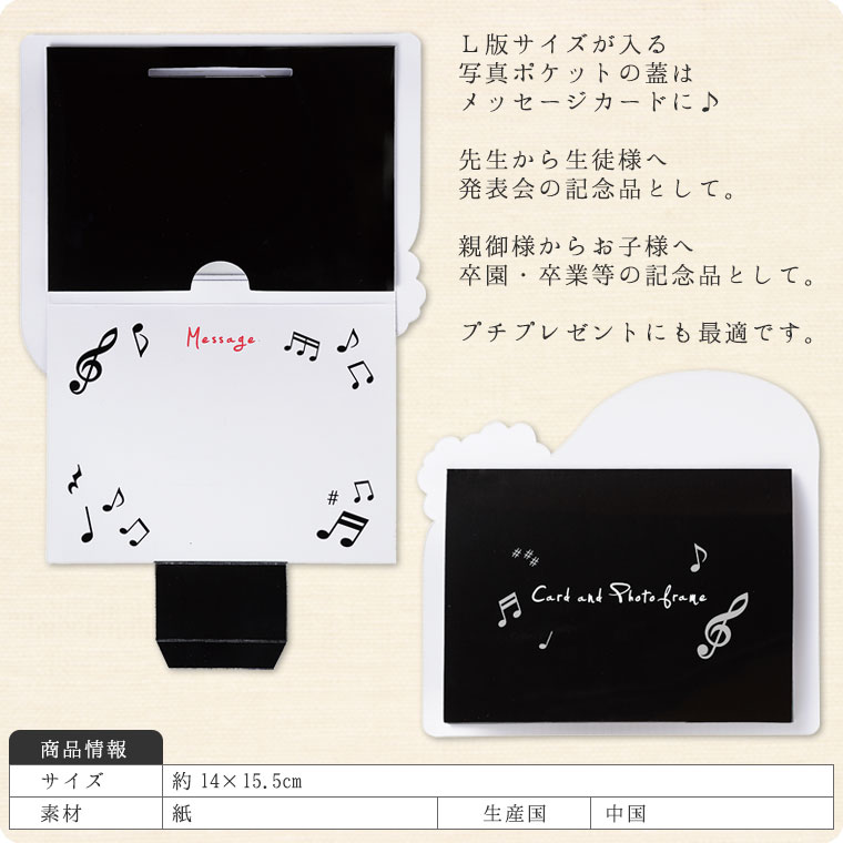 グランドピアノ型ペーパーフォトスタンド(L版)[Pianoline]【写真立て】