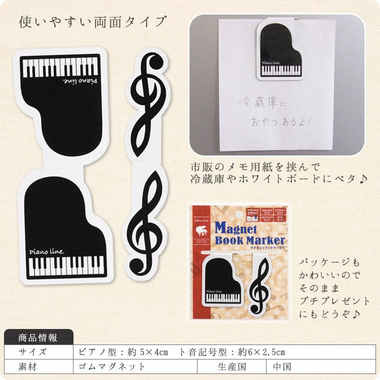 マグネットブックマーカー(グランドピアノ型・ト音記号型の2個セット)[Pianoline]【楽譜クリップ】