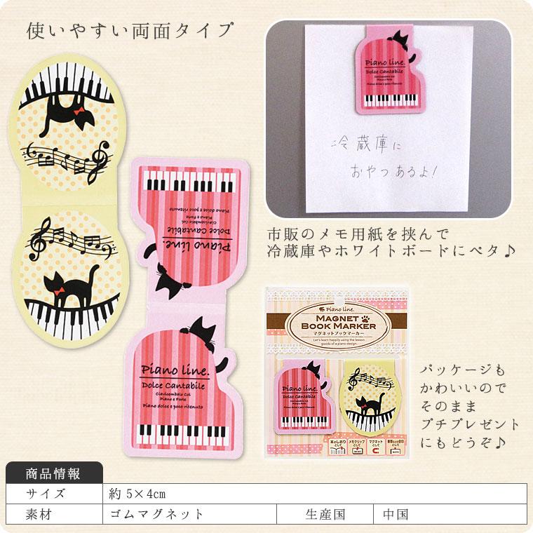 マグネットブックマーカー(ピアノキャット柄2個セット)[Pianoline]【楽譜クリップ】
