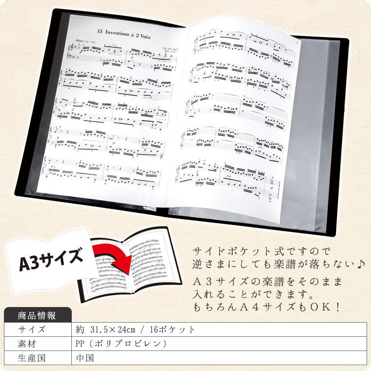 楽譜用クリアブック(ト音記号柄)サイドポケット式バンドファイル[グラーヴェ]【A3・A4対応・16ポケット】