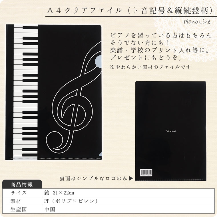 A4クリアファイル(ト音記号&縦鍵盤柄)[Pianoline]