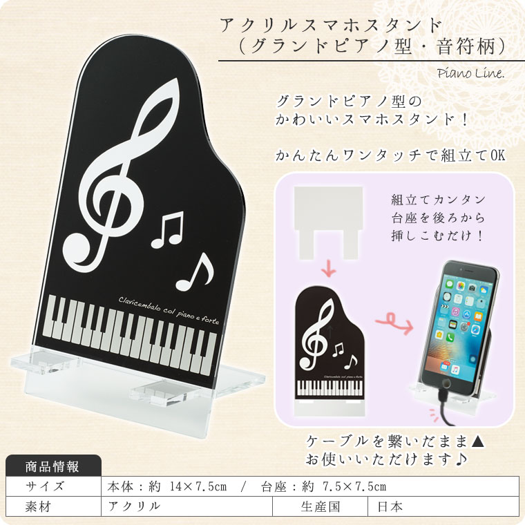 アクリルスマホスタンド(グランドピアノ型・音符柄)[Pianoline]