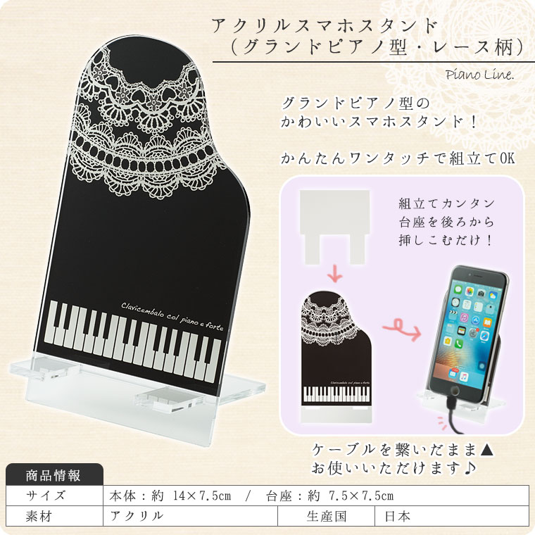 アクリルスマホスタンド(グランドピアノ型・レース柄)[Pianoline]