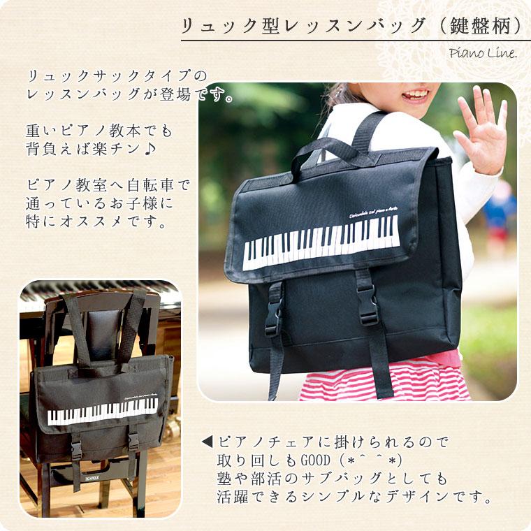 リュック型レッスンバッグ(鍵盤柄)[Pianoline]【名入れ可】