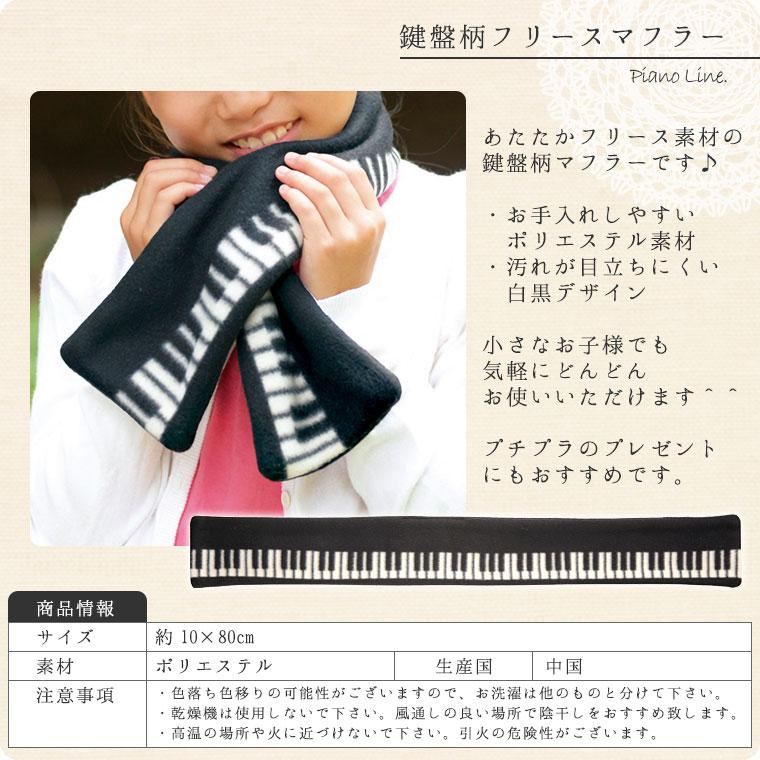 鍵盤柄フリースマフラー[Pianoline]