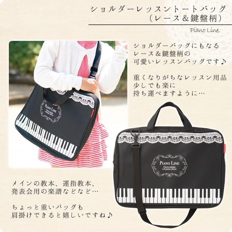 ショルダーレッスントートバッグ(レース&鍵盤柄)[Pianoline]