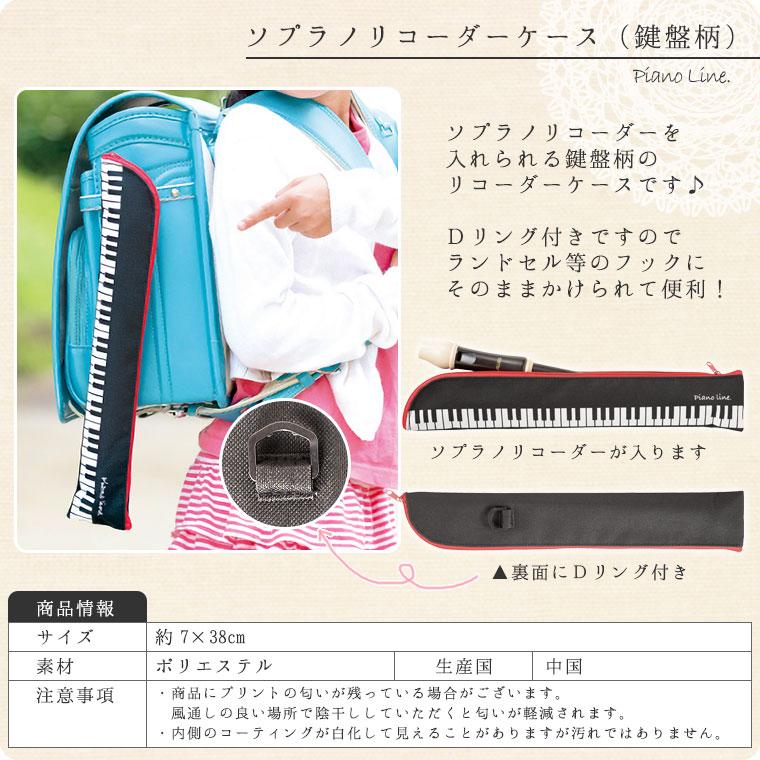 ソプラノリコーダーケース(鍵盤柄)[Pianoline]