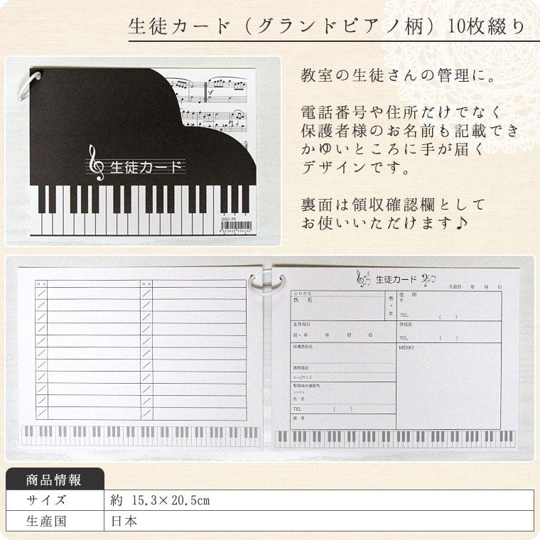 生徒カード(グランドピアノ柄)10枚綴り【ピアノレッスン/音楽教室】