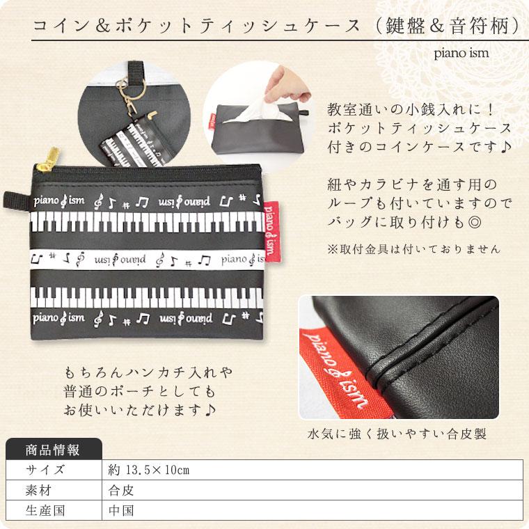 コイン&ポケットティッシュケース(鍵盤&音符柄)[piano ism]