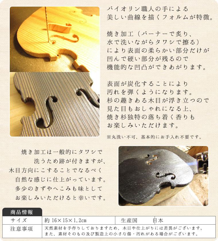 銘木のヴァイオリン型鍋敷き(焼き智頭杉)紐付き【バイオリン職人の手作り】