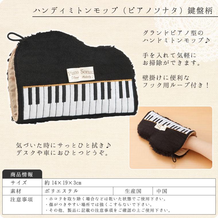 ハンディミトンモップ(ピアノソナタ)鍵盤柄