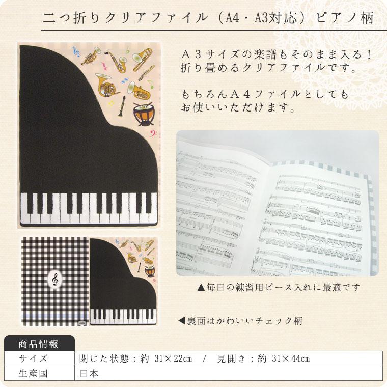 二つ折りクリアファイル(A4・A3対応)ピアノ柄